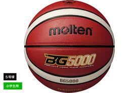 【追加料金なしでネーム加工可能】モルテン moltenバスケットボール5号球検定球 人工皮革BGJ5X 後継モデル【B5G5000】