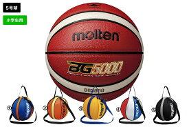 【追加料金なしでネーム加工可能】モルテン moltenバスケットボール5号球1個入れボールバックセット検定球 人工皮革BGJ5X 後継モデル【B5G5000】