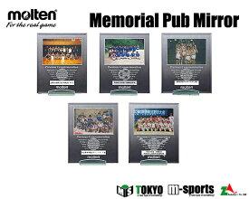モルテン moltenハンドボール メモリアルパブミラー【MPMSB・MPMSV・MPMSF】【MPMSH・MPMSY】