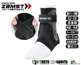 ザムスト ZAMST足首用サポーター左右別ハードサポート【A2-DX】