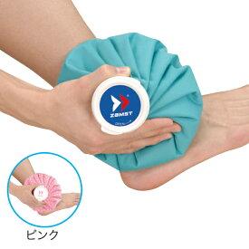 [2色展開]ザムスト ZAMSTアイスバッグ 氷のうSサイズ 直径約15cm