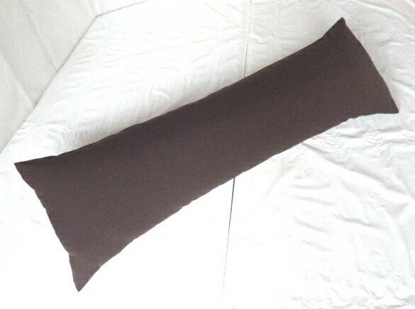 抱き枕中身 本体 中綿3kg 150x50cm ロングクッション カバー付き チョコブラウン無地柄 妊婦 授乳 マタニティ いびき防止