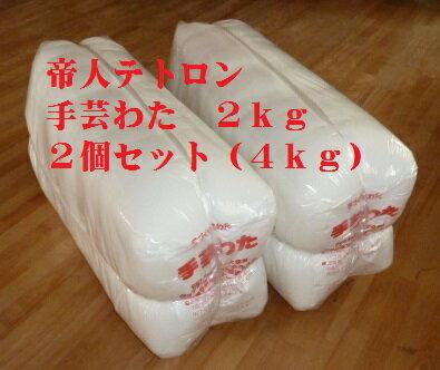 手芸わた2kgx2個セット(4kg)帝人 テイジンテトロン 手芸綿 手芸用わた