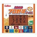 プロ野球チップス2020 第3弾 24袋入り×4BOX カルビー 10月21日発売
