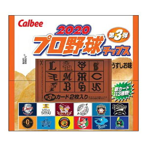 プロ野球チップス2020 第3弾 24袋入り×1BOX カルビー 10月21日発売