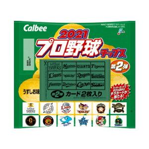 プロ野球チップス2021 第2弾 24袋入り×1BOX カルビー カード付 ポテトチップス