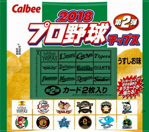 プロ野球チップス2018 第2弾 24個入り×4BOX(96袋)カルビー 2018年6月27日発売予定