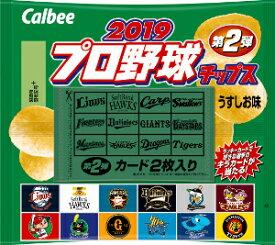 プロ野球チップス2019 第2弾 24袋入り4BOX(96袋)カルビー