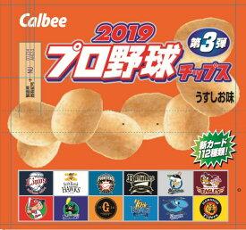 プロ野球チップス2019 第3弾 24袋入り4BOX(96袋) カルビー