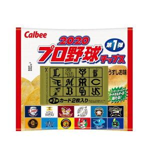 カルビー プロ野球チップス2020 第1弾 24袋入り1BOX ☆特売☆