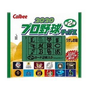 プロ野球チップス2020 第2弾 24袋入り×1BOX カルビー【特売】