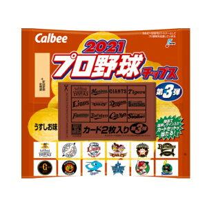 プロ野球チップス2021 第3弾 24袋入り×1BOX カルビー カード付 ポテトチップス ★9月13日発売