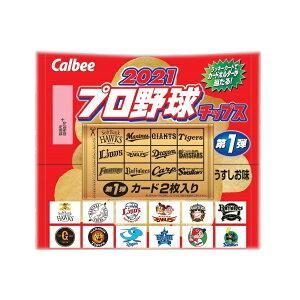 プロ野球チップス2021 第1弾 24袋入り×1BOX カルビー【特売】☆3月22日発売予定 カード付 ポテトチップス