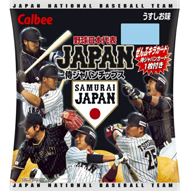 侍ジャパン チップス 22g 24個入×1BOX カルビー プロ野球チップス 侍ジャパンカード付 12月11日発売予定