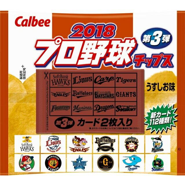 プロ野球チップス2018 第3弾 24個入り×6BOX(144袋)カルビー