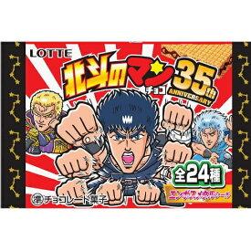 ビックリマン×北斗の拳 北斗のマンチョコ 35thアニバーサリー 30個入り1BOX ロッテ 東日本先行発売
