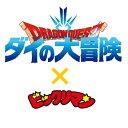 ビックリマン×ドラゴンクエスト ドラゴンクエストマン 1BOX ダイの大冒険 ビックリマンチョコ【ロッテ】☆ 2020年11…