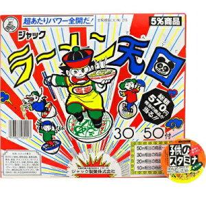 ジャック製菓 ラーメン天国 50付き(小売店向け商材)ヤッターめん姉妹品