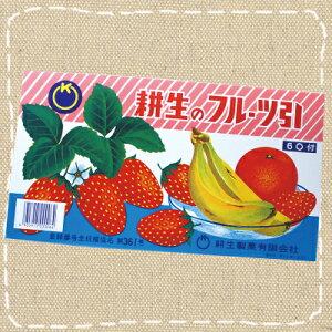 【特価】耕生のフルーツ糸引き飴 60入り 耕生【駄菓子】