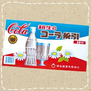【特価】耕生 コーラ糸引き飴 60入り 耕生【駄菓子】