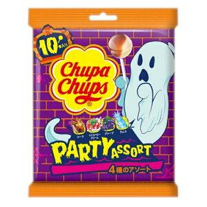 チュッパチャプス パーティーアソート 10個入り×1袋 【クラシエ】 限定特売