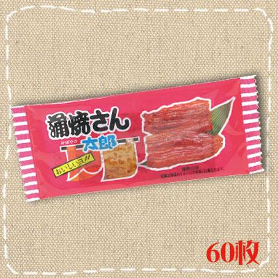【特価】蒲焼さん太郎 60枚 菓道【駄菓子】