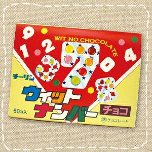 【特価】ウィットナンバーチョコ  チーリン 60個入【駄菓子】数字の形をした。。。