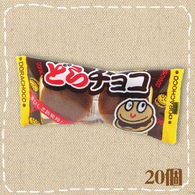 【特価】どらチョコ やおきん 20個入り1BOX【駄菓子】どら焼きの中に、チョコが・・・