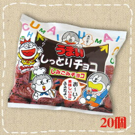 【特価】サクサクっと!うまいしっとりチョコ しみこみチョコ 20個入り1BOX【駄菓子】