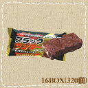 【特価】ブラックサンダー有楽製菓30円×20個入り16BOX(320個)【卸価格】【夏季クール便配送(別途220円〜)】