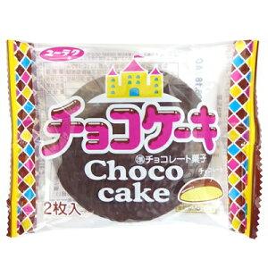 【特価】チョコケーキ 2枚入り 10個入1BOX 有楽製菓【駄菓子】【夏季クール便配送(別途220円〜)】