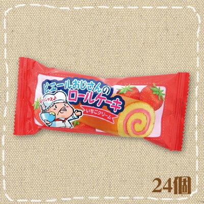 【特価】ピエールおじさんのロールケーキ いちごクリーム味 24個入り1BOX やおきん【駄菓子】