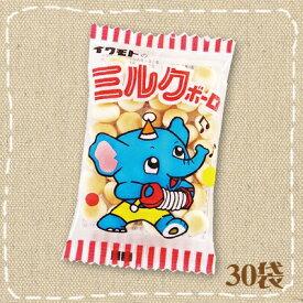 【特価】ミルクボーロ 岩本製菓【駄菓子】懐かしのたまごボーロ 30袋入り