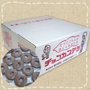 チョコカステラ 150個入り20BOX(3000個) 日本ラスクフーズ(株)(元:植竹製菓)駄菓子 チョコリング3000個・特価