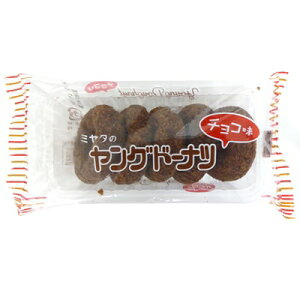【特価】宮田製菓 ヤングドーナツ チョコ味 5個入り×20パック【駄菓子】大量100個