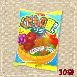 【卸価格】くだもの屋さん グミ 21gX30袋入 フルーツグミアソート【駄菓子】