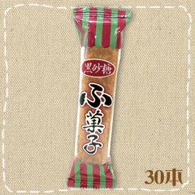 【特価】黒糖ふがし 黒砂糖ふ菓子 やおきん 20円×30本【駄菓子】