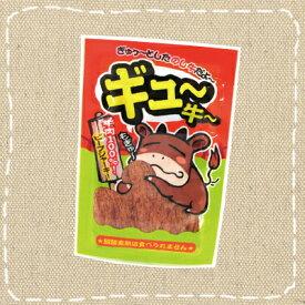 【卸価格】ギュ〜牛〜 ビーフジャーキー食べきりサイズ 20袋 やおきん【特価】