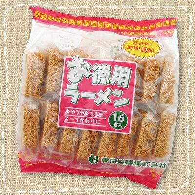 【卸価格】お徳用ラーメン 16食入り 個装 即席麺 東京拉麺【特価】