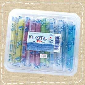 【特価】ヨーグルト ゼリー 50本入り1パック 坂製菓【駄菓子】