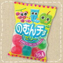 【特価】のむんちょゼリー 東豊製菓 10個入り【駄菓子】