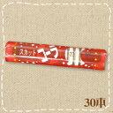 【特価】スカットコーラ ラムネ菓子 30入 松山製菓【駄菓子】