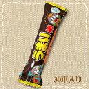 やおきん うまい棒 チョコレート 30本 駄菓子 特価