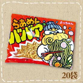 【特価】らあめんババア 20袋入り よっちゃん食品【駄菓子】