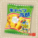 【特価】キャベツ太郎 30袋 菓道【駄菓子】