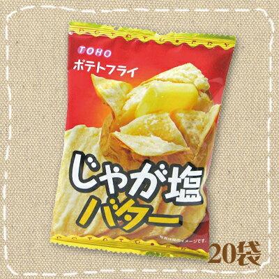 【特価】ポテトフライ じゃが塩バター味 20袋入り1BOX 東豊製菓【駄菓子】