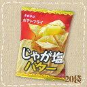 【大量特価】ポテトフライ じゃが塩バター味 20袋入り12BOX 東豊製菓 240袋【駄菓子・卸売】