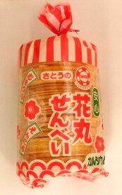 【特価】さとう 花丸せんべい ミルクせん95g 【駄菓子】