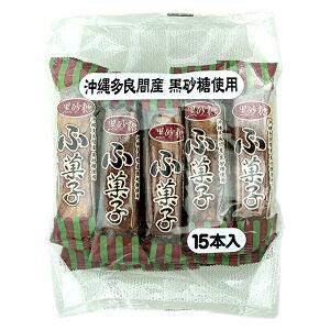 黒糖ふがし 15本個装入り 沖縄多良間産 黒砂糖使用 麩菓子【駄菓子】