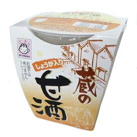 【卸価格】あま酒 ヤマク食品 蔵の甘酒 しょうが入り 180g×120個 アルコール分なし ビタミン補給 栄養補給 代引き不可 混載可能